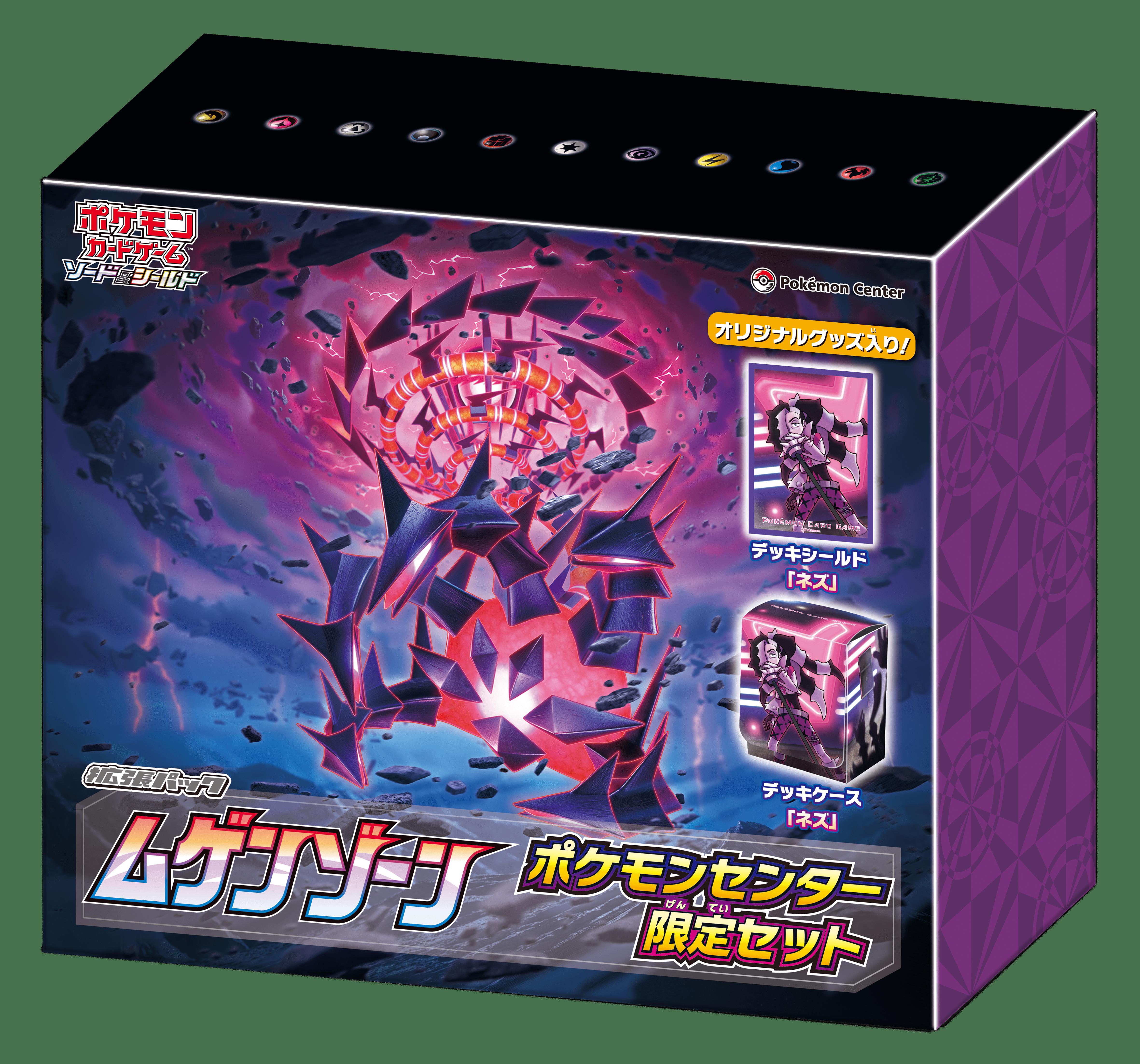 2020 Pokemon TCG Sword & Shield Mugen Zone Pokemon Center Set (Japanese)