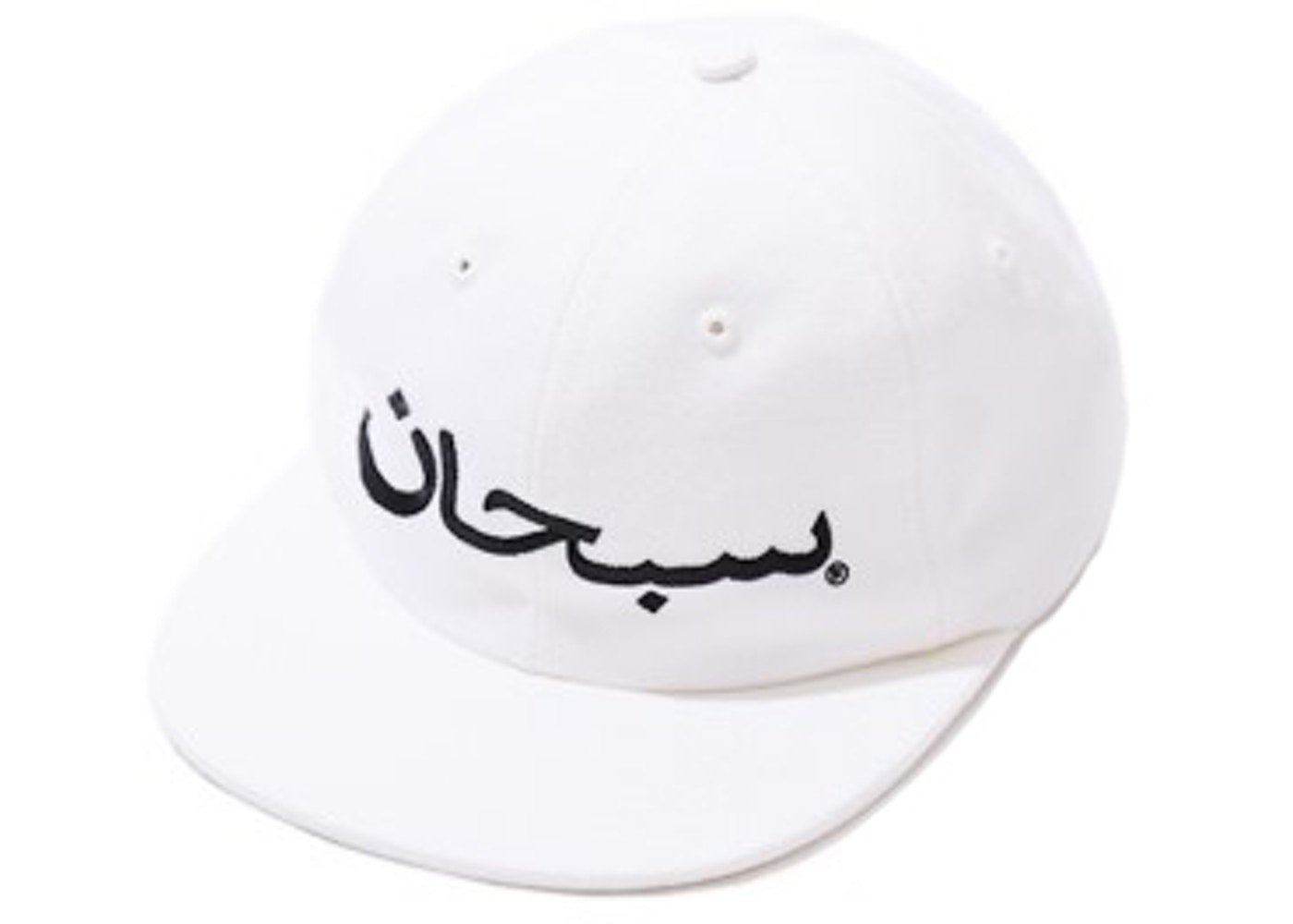 93c8d0032bd Sell. or Ask. View All Bids. Supreme Arabic Logo 6-Panel White