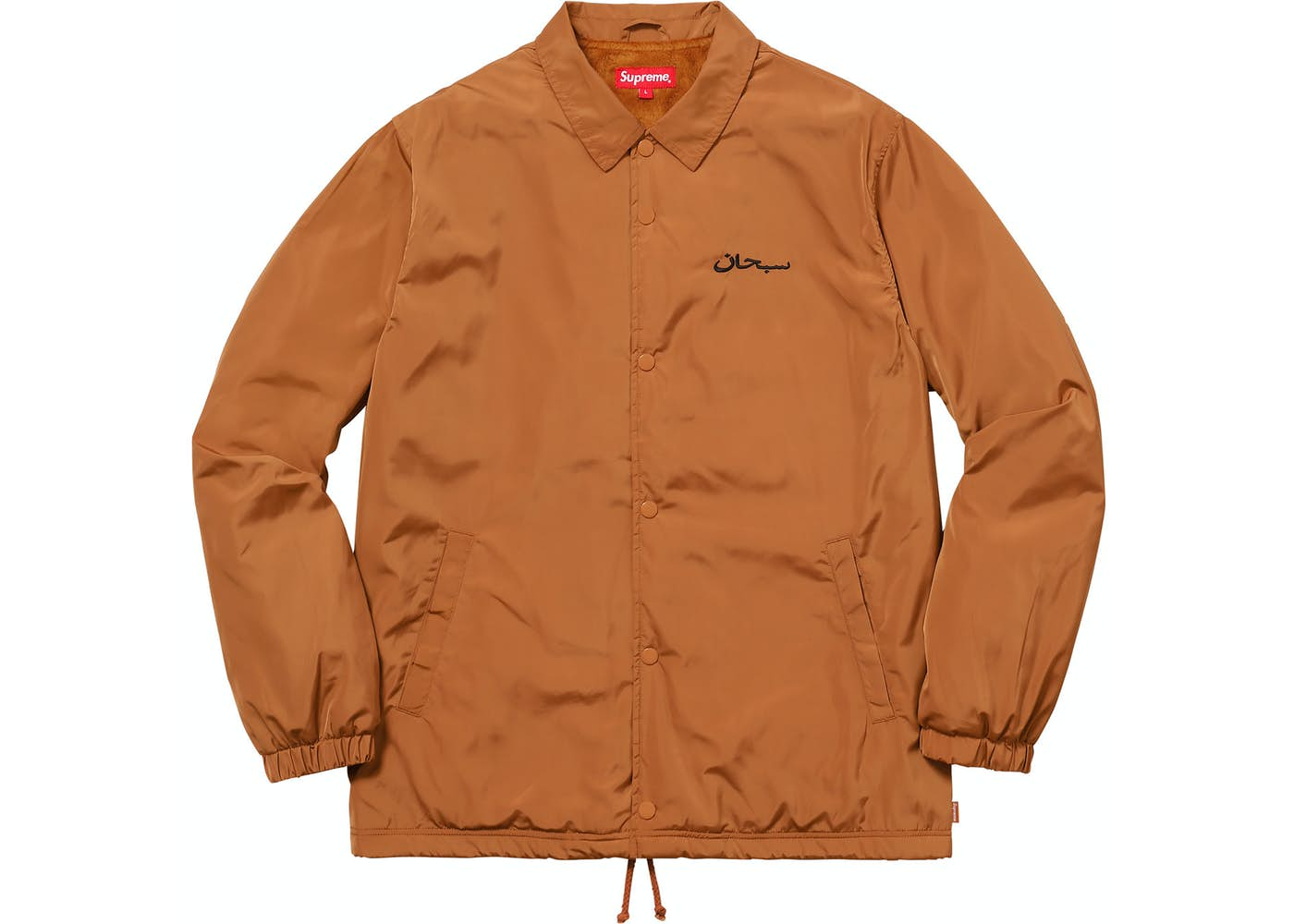 Arabic Logo Coaches Jacket Light Brown