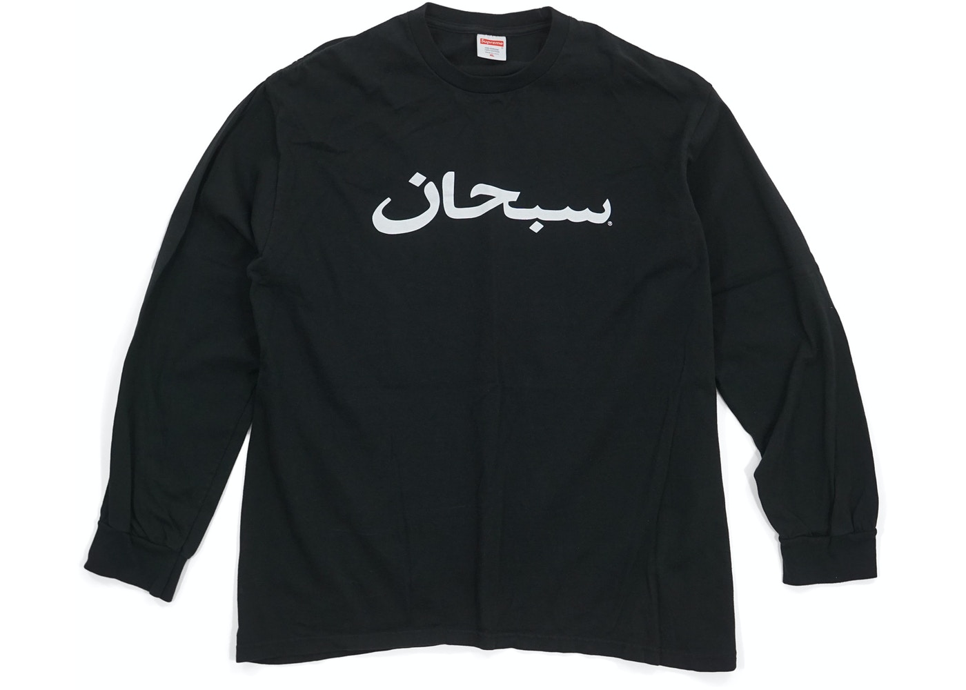 c0e970b4856a Supreme Arabic Logo L/S Tee Black - FW17