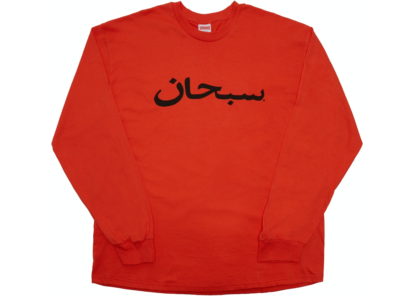 supreme arabic logo l s tee bright orange fw17
